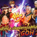 2018 The God of Highschool with Naver Webtoon Mod Apk Download